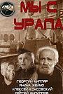 Фильм «Мы с Урала» (1943)
