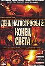 Фильм «День катастрофы 2: Конец света» (2005)
