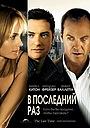 Фильм «В последний раз» (2006)