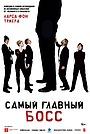 Фильм «Самый главный босс» (2006)