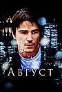 Фильм «Август» (2008)