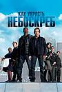 Фильм «Как украсть небоскреб» (2011)