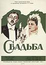 Фильм «Свадьба» (1944)