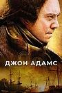 Сериал «Джон Адамс» (2008)