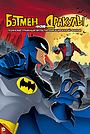 Мультфильм «Бэтмен против Дракулы» (2005)
