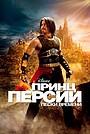 Фильм «Принц Персии: Пески времени» (2010)