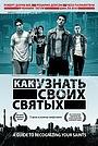 Фильм «Как узнать своих святых» (2006)