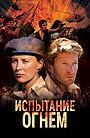 Фильм «Испытание огнем» (2006)
