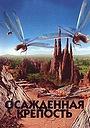 Фильм «Осажденная крепость» (2006)