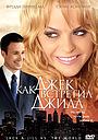 Фильм «Как Джек встретил Джилл» (2008)