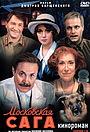 Серіал «Московская сага» (2004)