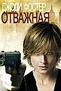 Фильм «Отважная» (2007)