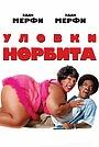Фильм «Уловки Норбита» (2007)