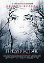 Фильм «Предчувствие» (2007)