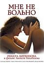 Фильм «Мне не больно» (2005)