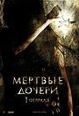Фильм «Мертвые дочери» (2007)