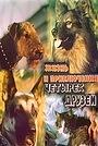 Фильм «Жизнь и приключения четырех друзей 4» (1994)