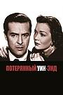 Фильм «Потерянный уик-энд» (1945)