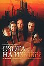 Сериал «Охота на изюбря» (2005)