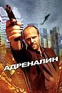 Фильм «Адреналин» (2006)
