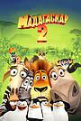 Мультфильм «Мадагаскар 2» (2008)