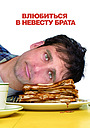 Фильм «Влюбиться в невесту брата» (2007)