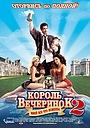 Фильм «Король вечеринок 2» (2006)