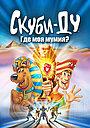 Мультфильм «Скуби-Ду: Где моя мумия?» (2005)