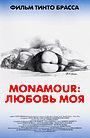 Фильм «Monamour: Любовь моя» (2005)