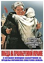 Фильм «Победа на Правобережной Украине» (1945)