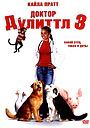 Фильм «Доктор Дулиттл 3» (2006)