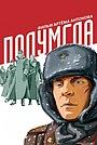 Фильм «Полумгла» (2005)