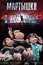Мультфильм «Мартышки в космосе» (2008)