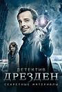 Сериал «Детектив Дрезден: Секретные материалы» (2007 – 2008)