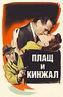 Фильм «Плащ и кинжал» (1946)