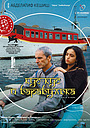 Фильм «Кус-Кус и Барабулька» (2007)