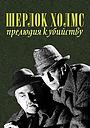 Фильм «Шерлок Холмс: Прелюдия к убийству» (1946)