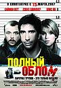 Фильм «Полный облом» (2006)