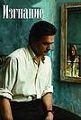 Фільм «Вигнання» (2007)