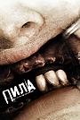 Фильм «Пила 3» (2006)