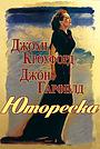 Фильм «Юмореска» (1946)