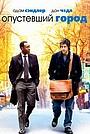 Фильм «Опустевший город» (2007)