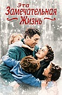 Фильм «Эта замечательная жизнь» (1946)