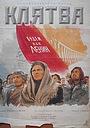Фильм «Клятва» (1946)