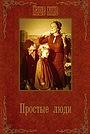 Фильм «Простые люди» (1945)