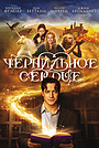 Фильм «Чернильное сердце» (2008)
