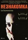 Фильм «Незнакомка» (2006)