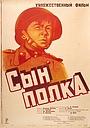 Фильм «Сын полка» (1946)