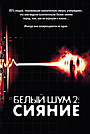 Фильм «Белый шум 2: Сияние» (2006)