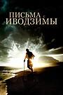Фильм «Письма с Иводзимы» (2006)